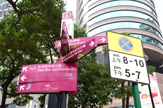 hong kong for kids science museum signs