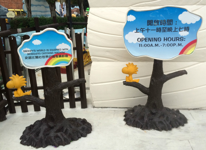 snoopy theme park open hours pic