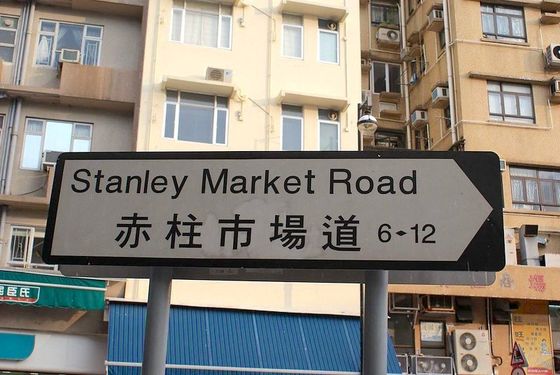 stanley market road sign pic by david bailey