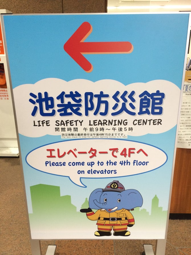 tokyo earthquake training center door sign