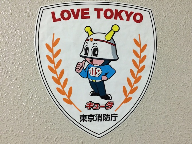 tokyo earthquake training center mascot