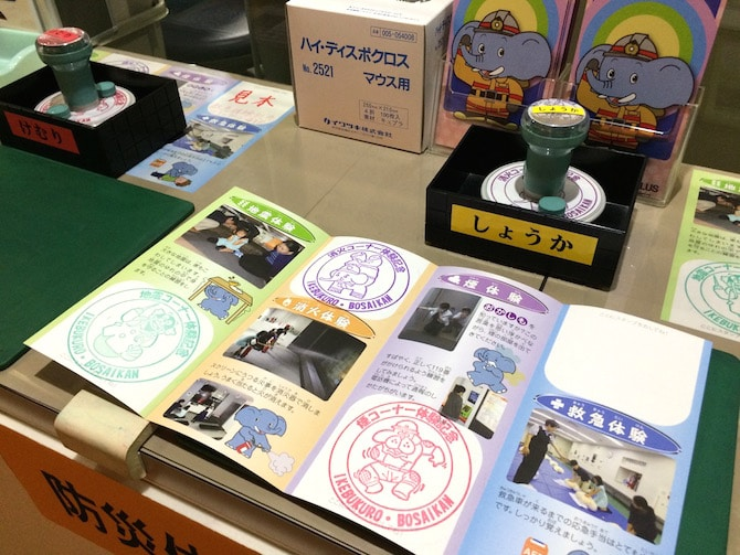 tokyo earthquake training center stamps