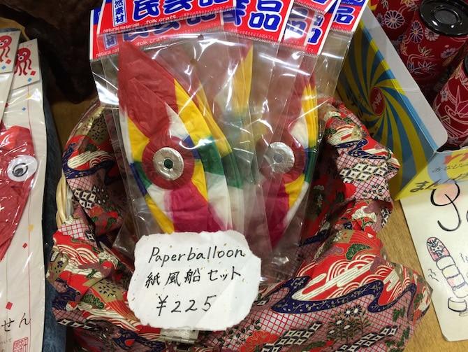 Japanese souvenirs paper balloons