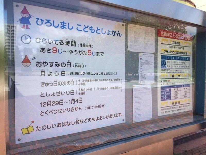 pricelist for hiroshima children's museum