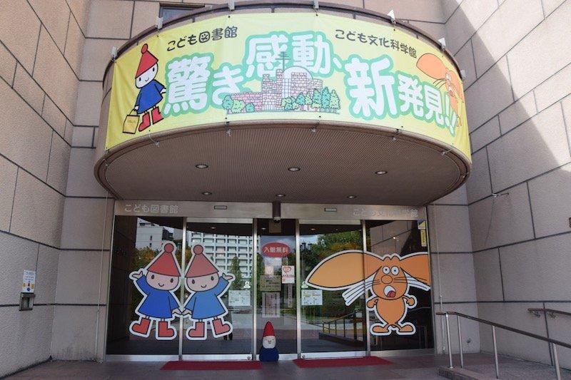 hiroshima children's museum 2