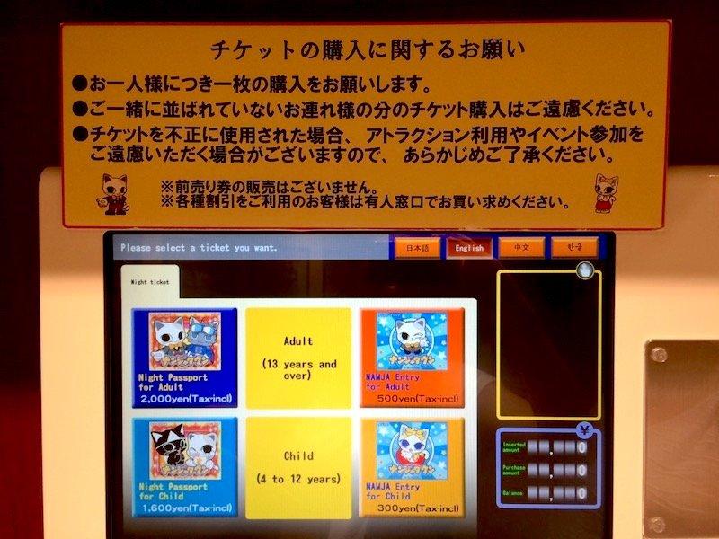image - namco namja town ticket machine