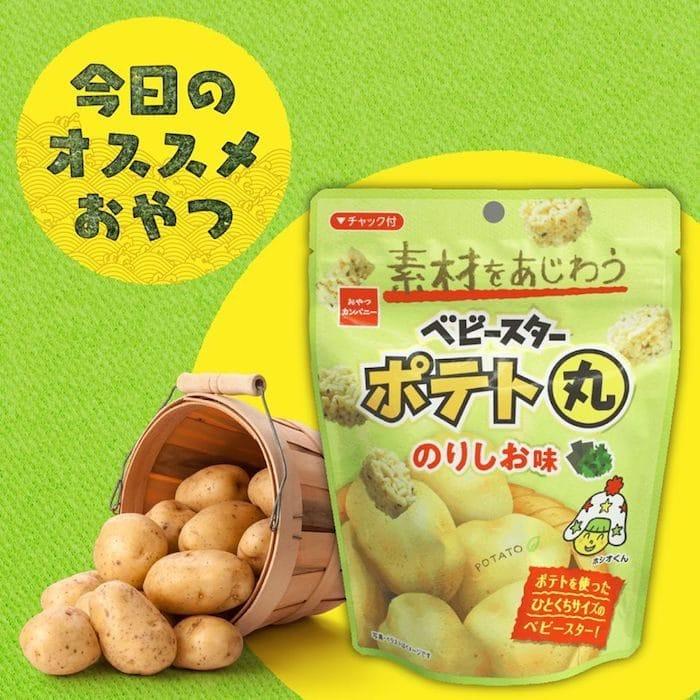 baby star potato rounds maru pic