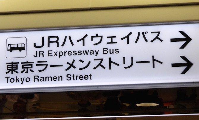 image - tokyo ramen street