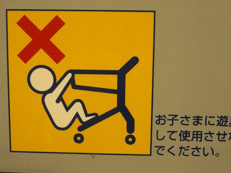 japanese shopping trolley sign pic by antjeverena