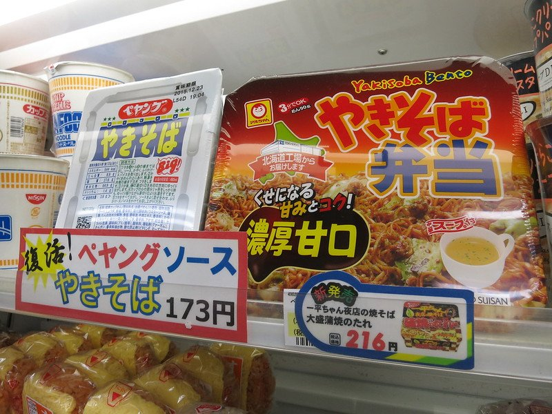 japanese yakisoba at supermarket pic by ryo fukasawa