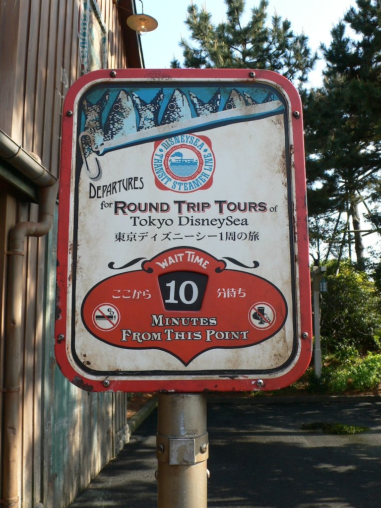 disneysea transit steamer sign pic by cory doctorow
