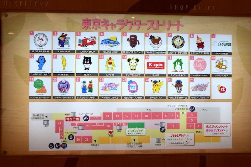 image - tokyo character street shopping directory 800