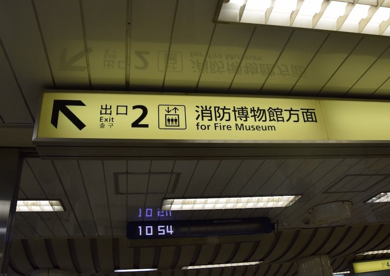 image - tokyo fire museum exit sign 800