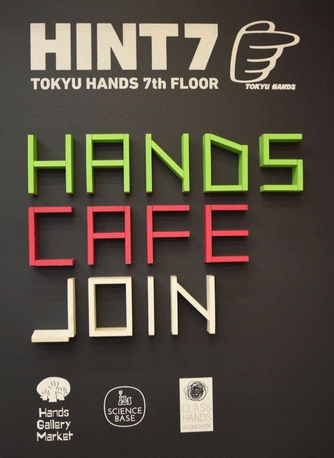 image - tokyu-hands-sunshine-city-hands-cafe