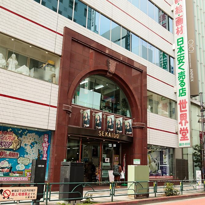 Tokyo art supplies at Sekaido