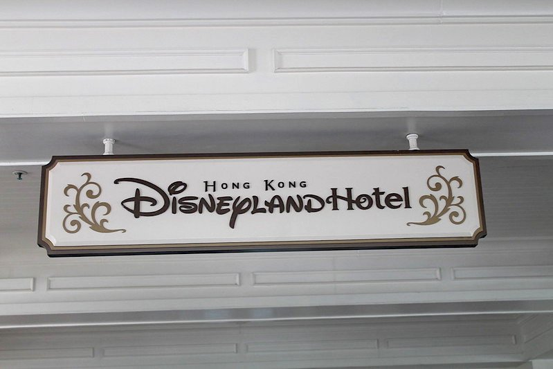 hong kong disneyland hotel sign by loren javier