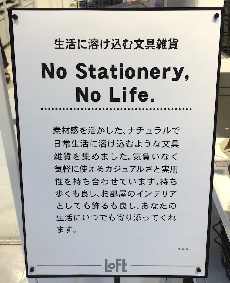 japanese stationery shop loft- no stationery no life sign