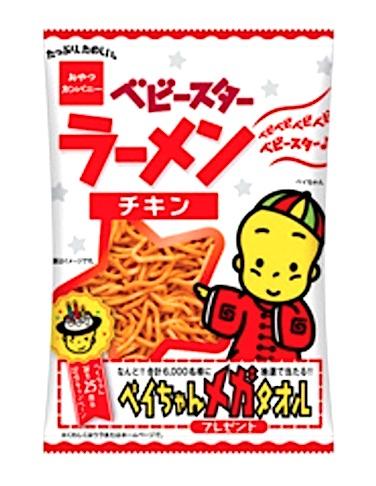 baby star ramen noodles pic
