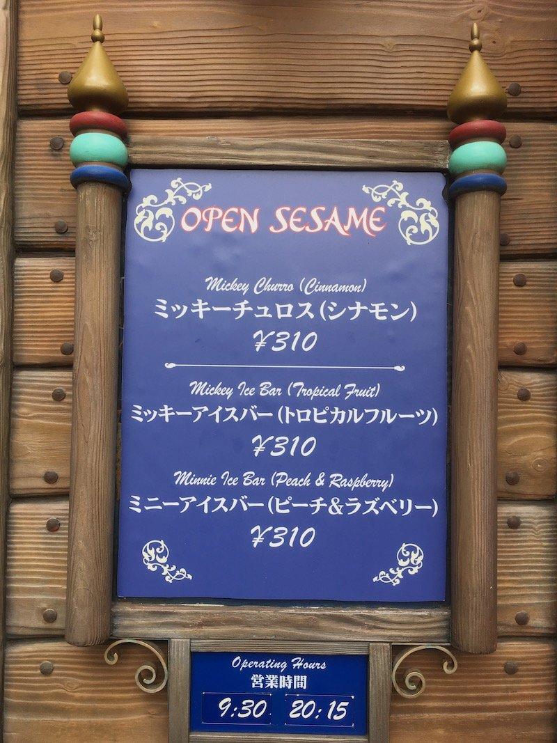 disney sea snack bar menu pic 800