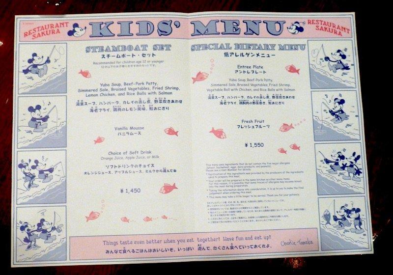 disneysea-kids-menu-at-restaurant-sakura-by-cory-doctorow