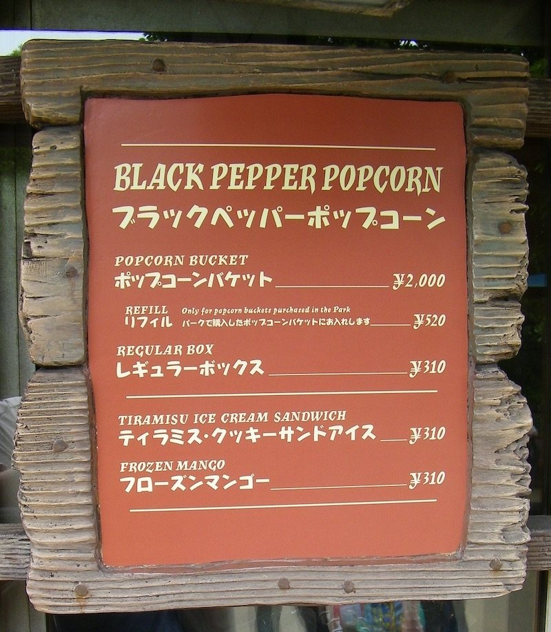disneysea-popcorn-black-pepper-by-joel-flickr