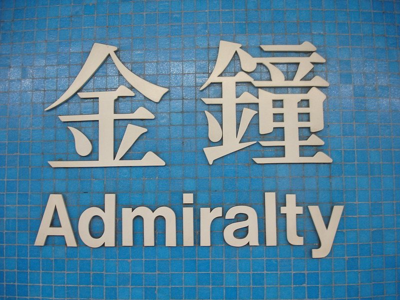 admiralty mtr stop pic by andrew kippen