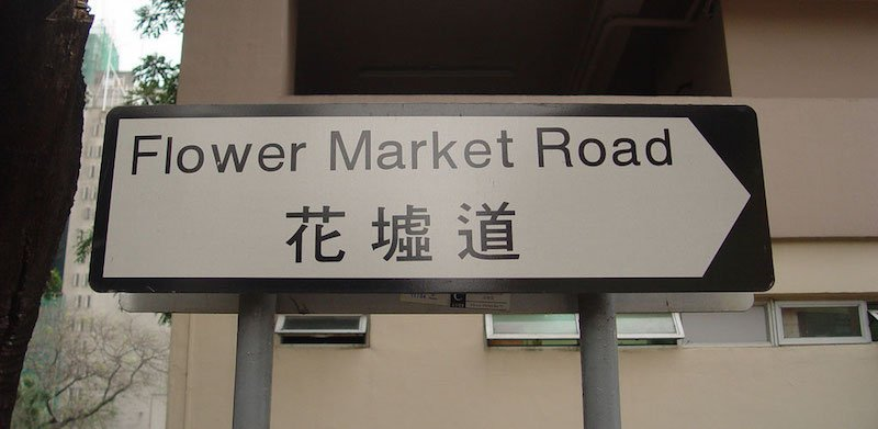 image - flower market road hong kong sign by gm