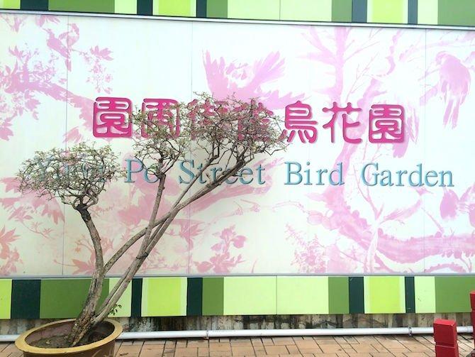 image - yuen po bird gardens entrances sign