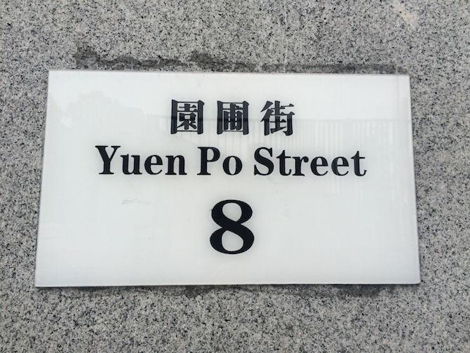 image - yuen po street bird gardens sign