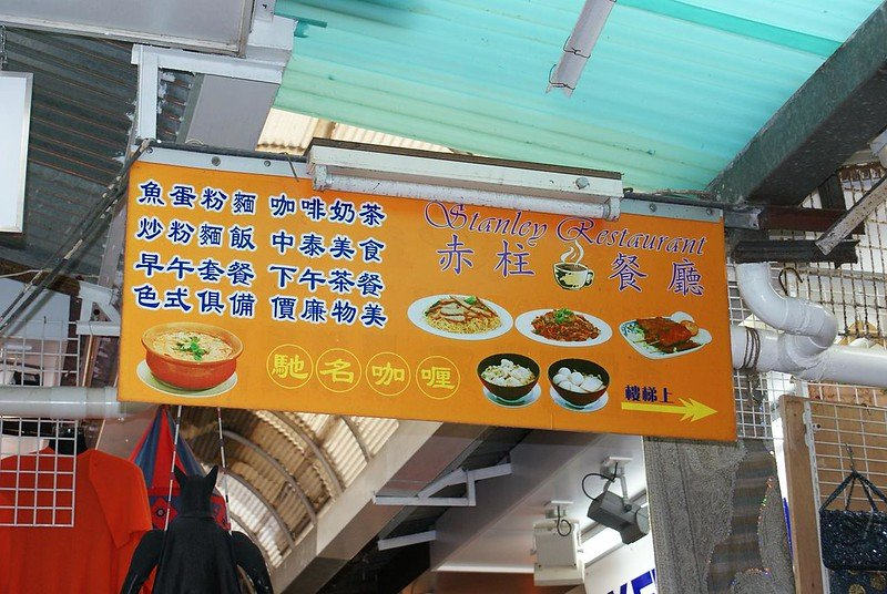 what to eat at stanley markets pic by david bailey flickr