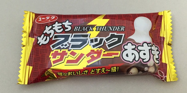black thunder chocolate bar packaging pic