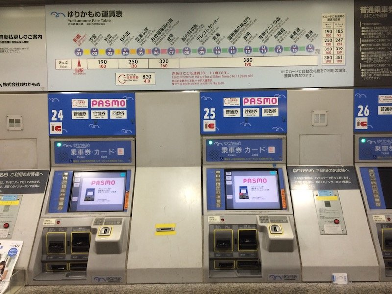 image - yurikamome train line to odaiba ticket machine 800